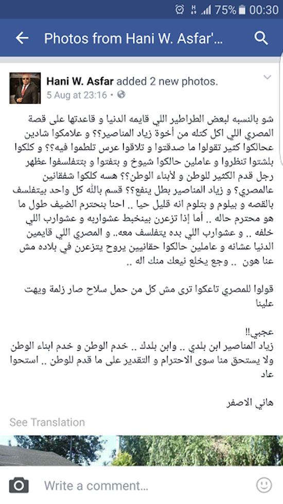 المواطن المصرى