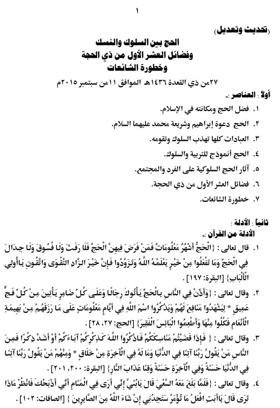 """الأوقاف"""" تعدل خطبة الجمعة المقبلة للحديث عن خطورة الشائعات - اليوم السابع"""