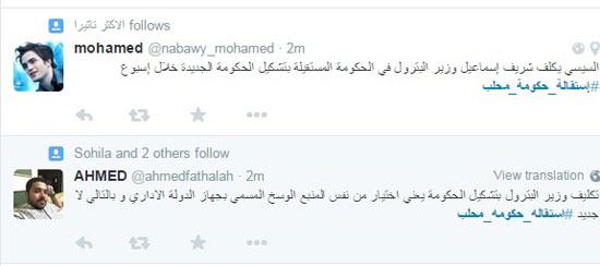 هاشتاج استقالة حكومة محلب يتصدر تويتر فى دقائق