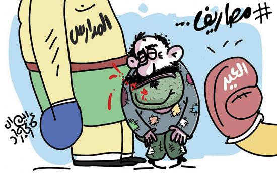 نتيجة بحث الصور عن كاريكاتير عن مصاريف العيد