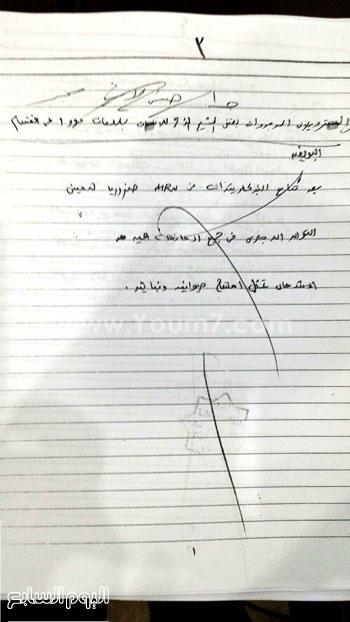 ننشر أوراق إجابات مريم صاحبة صفر الثانوى فى الكيمياء والأحياء 9201524505810910