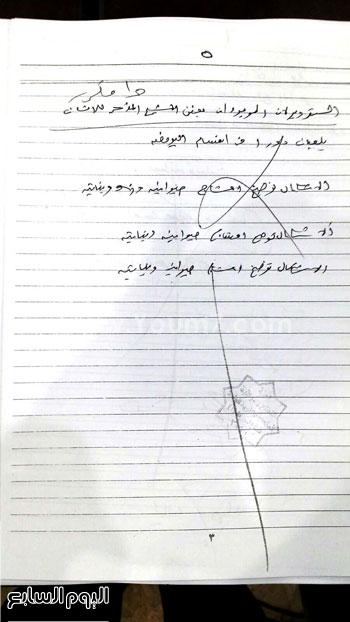 ننشر أوراق إجابات مريم صاحبة صفر الثانوى فى الكيمياء والأحياء 920152450581092