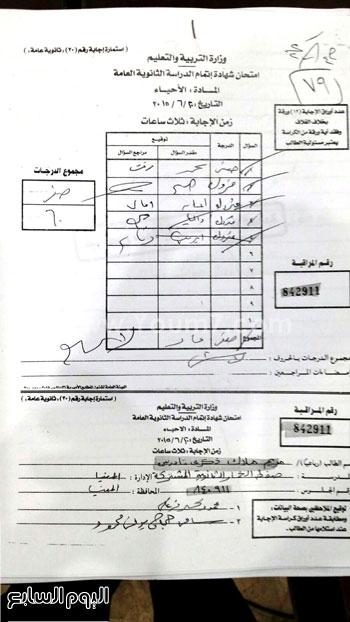 ننشر أوراق إجابات مريم صاحبة صفر الثانوى فى الكيمياء والأحياء 92015245058931