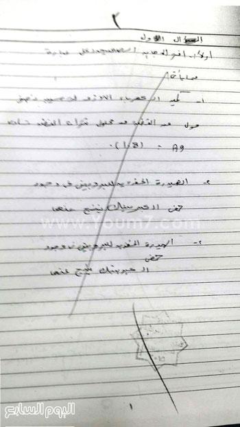 ننشر أوراق إجابات مريم صاحبة صفر الثانوى فى الكيمياء والأحياء 920152457443961-(10)