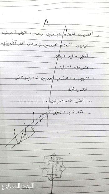 ننشر أوراق إجابات مريم صاحبة صفر الثانوى فى الكيمياء والأحياء 920152457443961-(11)