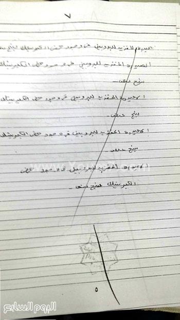 ننشر أوراق إجابات مريم صاحبة صفر الثانوى فى الكيمياء والأحياء 920152457443961-(12)