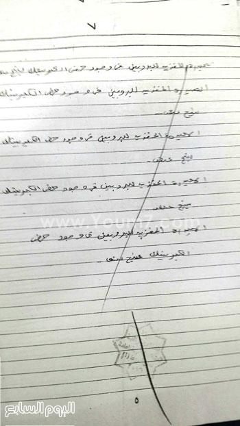 ننشر أوراق إجابات مريم صاحبة صفر الثانوى فى الكيمياء والأحياء 920152457443961-(13)