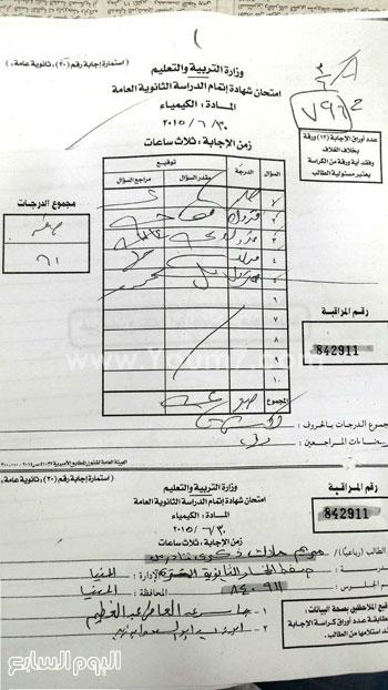 ننشر أوراق إجابات مريم صاحبة صفر الثانوى فى الكيمياء والأحياء 920152457443961-(7)