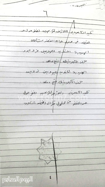 ننشر أوراق إجابات مريم صاحبة صفر الثانوى فى الكيمياء والأحياء 920152457443961-(8)