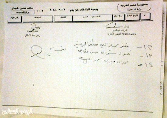 بيان باسماء الحجاج المصريين المفقودين حتى الان ادخل يمكن يكون لك قريب منهم  92015301253511492015300365023668355
