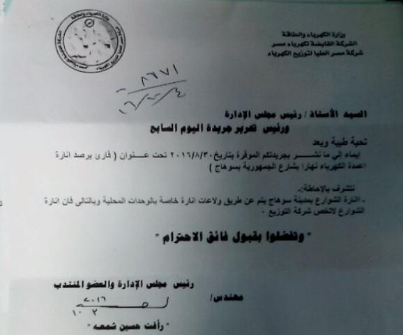 شركة كهرباء مصر العليا ترد على شكاوى أهالى الصعيد عبر خدمة ...