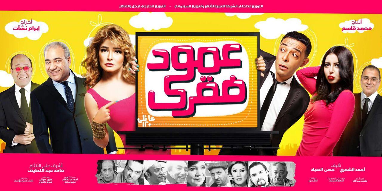 تحميل فيلم الكوميديا المصري عمود فقري 2016 بطولة علا غانم و بيومي فؤاد hd