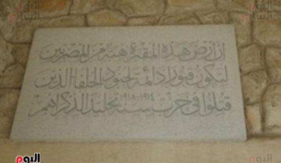 لافتة بأن أرض المقبرة هبة من الشعب المصرى لجنود الحلفاء