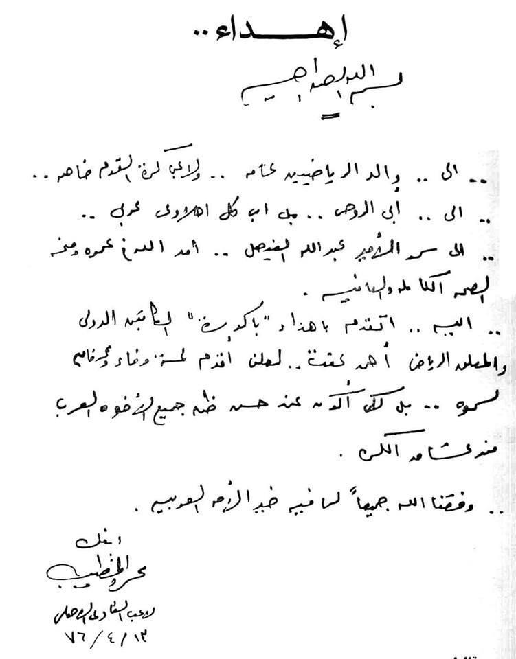 خطاب بيد لاعب الاهلى الى الامير عبد الله الفيصل