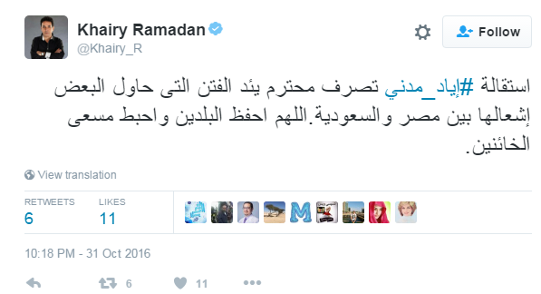 الإعلامة خيرى رمضان تعليقاً على الاستقالة