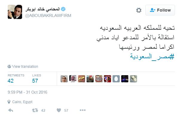 تغريدة المحامى خالد أبو بكر