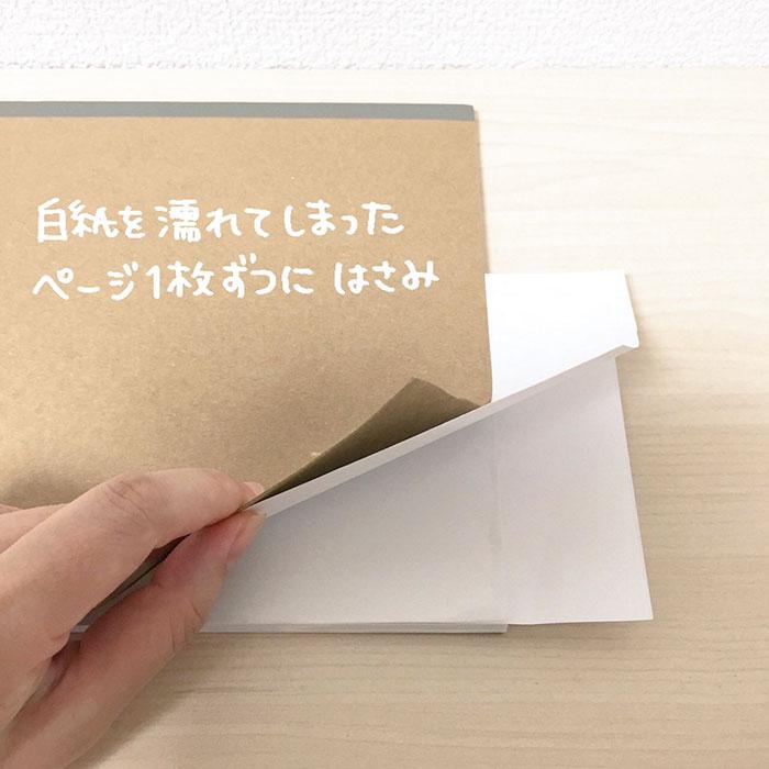 61507-wet-book-pages-fix-haluka-nohana-2