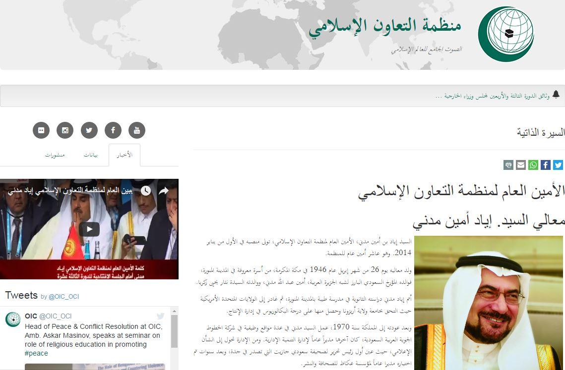 موقع منظمة التعاون الاسلامى