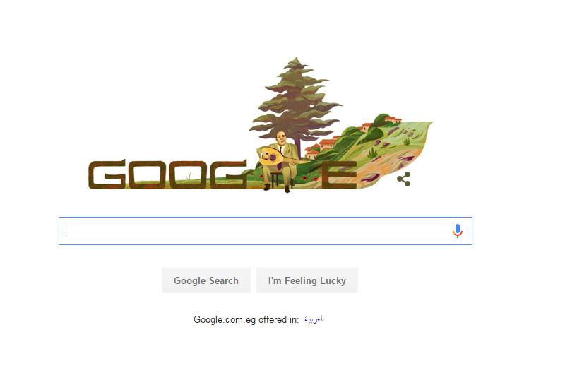 احتفال جوجل بعيد ميلاد وديع الصافى