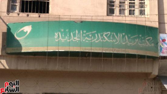 7--مكتب-بريد-الاسكندرية-الجديدة