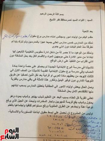 شكوى للواء السيد نصر محافظ كفر الشيخ