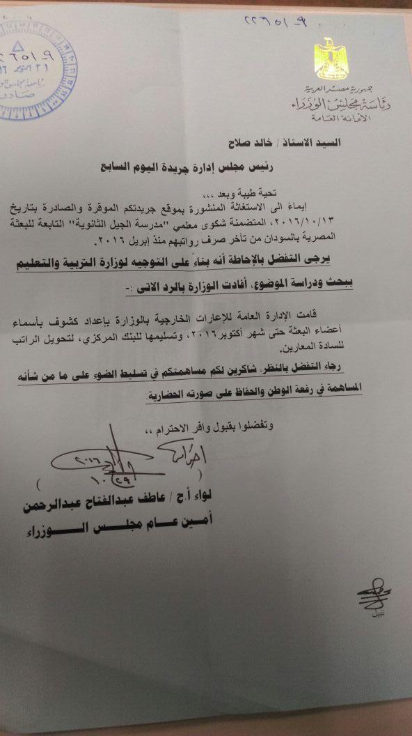 رد الأمانة العامة لمجلس الوزراء