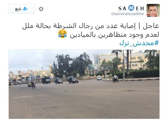 سخرية النشطاء على تويتر من الثورة المزعومة