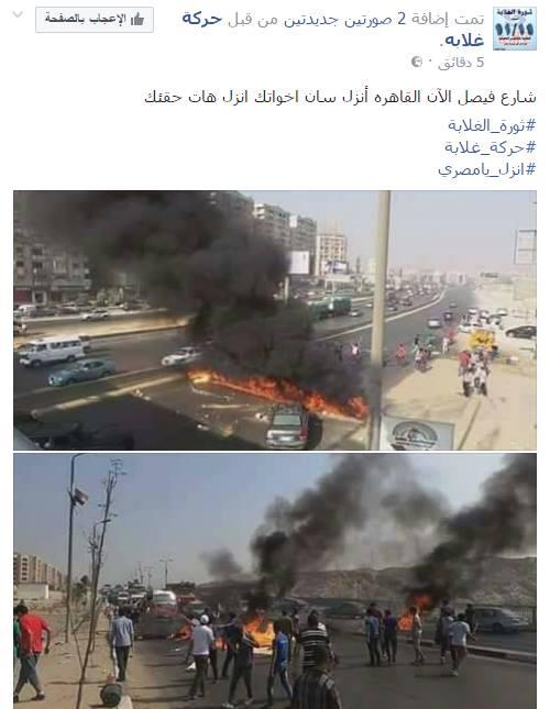 الصور القديمة التى نشرتها صفحة غلابة من عام 2013 على أنها مظاهرات 11/11