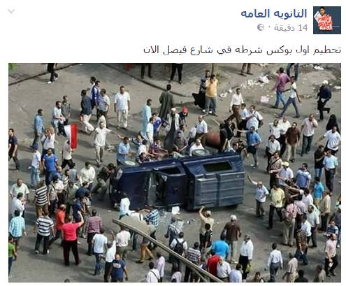 صورة من أحداث 2013 نشرت على أنها من مظاهرات اليوم فى شارع فيصل