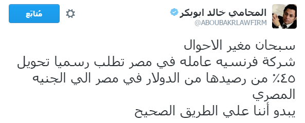 خالد أبو بكر على تويتر