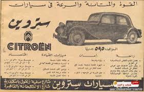 سيارة سيتروين بسعر 595 جنيها