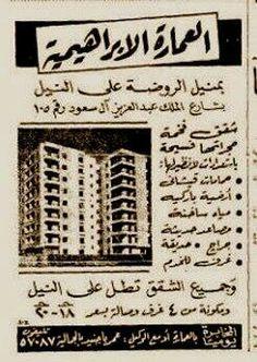 شقق بالمنيل الورضة على النيل 4 غرف وصالة بسعر من 18 الى 20 جنية