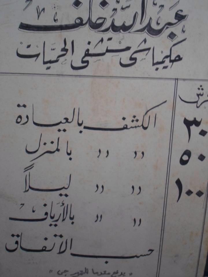 اسعار كشف طبيب مستشفي الحميات