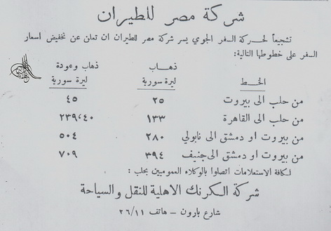 اسعار تذاكر شركة مصر للطيران
