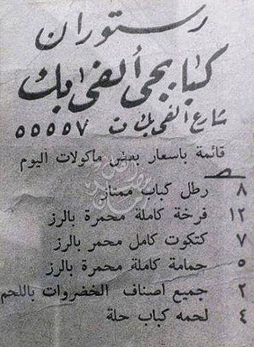 اسعار وجبات غذائية برسترون كبابجي ألفى بك