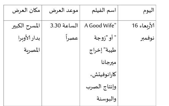 46868-عروض-المسابقة-الرسمية-وأفلام-الكبار-فقط-بمهرجان-القاهرة-(1)