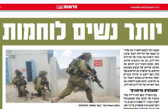 جانب من تقرير الجيش الإسرائيلى