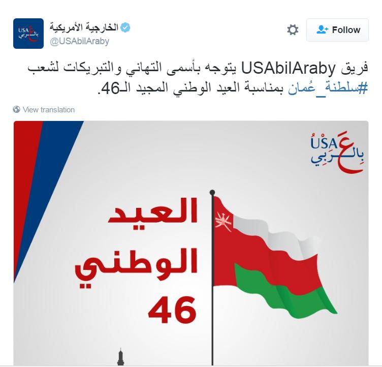 USAbilAraby