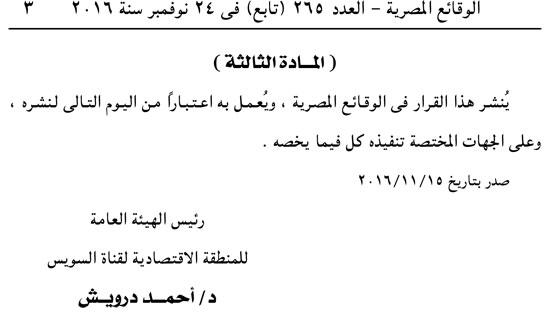 ننشر قرار تعديل مقابل رسم الموازين بموانىء بورسعيد (3)