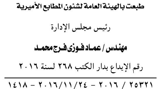 ننشر قرار تعديل مقابل رسم الموازين بموانىء بورسعيد (4)