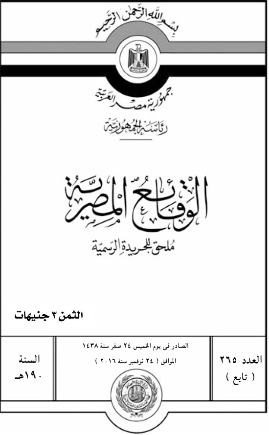 ننشر قرار تعديل مقابل رسم الموازين بموانىء بورسعيد (1)
