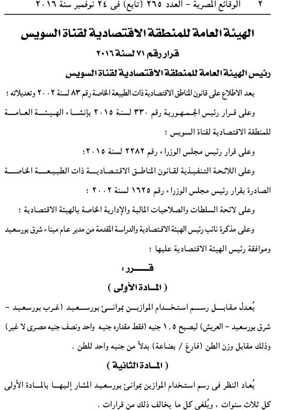 ننشر قرار تعديل مقابل رسم الموازين بموانىء بورسعيد (2)