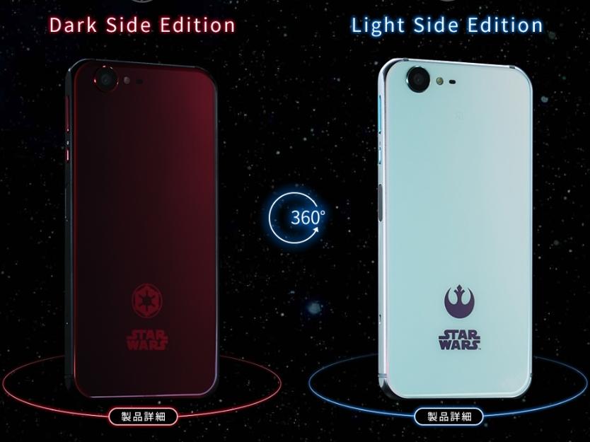 هواتف حرب النجوم
