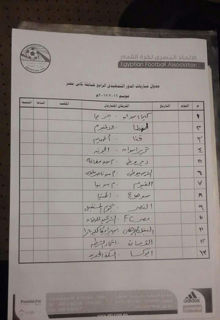 كاس مصر 2