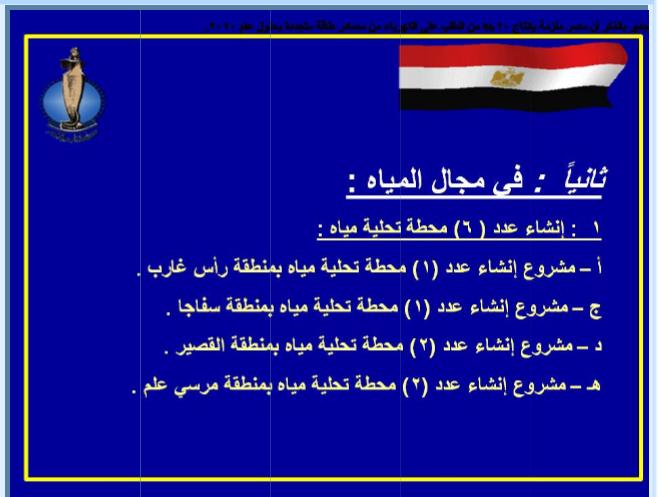 1- مشروعات الإستثمارية فى مجال المطروحة بالبحر الأحمر