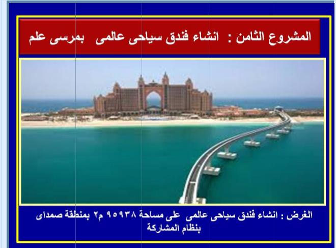 4- أنشاء فندق سياحى بمرسى علم
