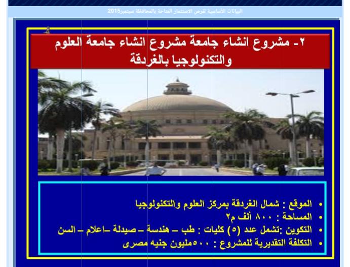 7- مشروع أنشاء جامعة العلوم والتكنولوجيا
