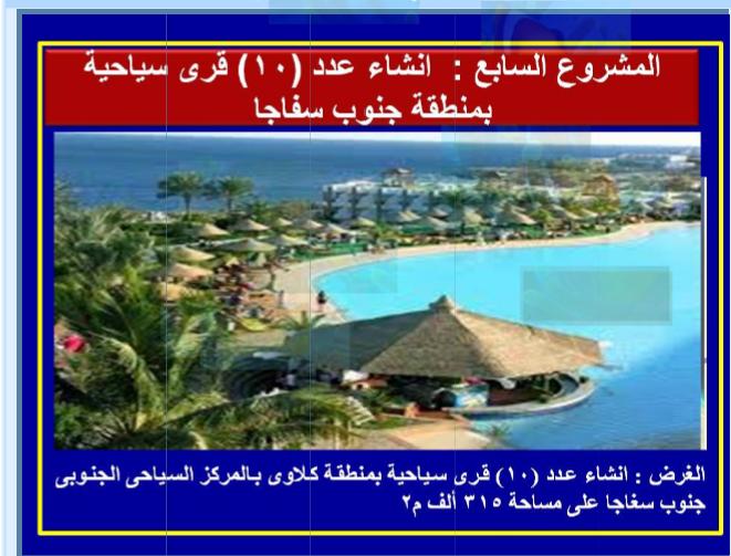 3- أنشاء 10 قرى سياحية جنوب سفاجا من من المشروعات الأستثمارية