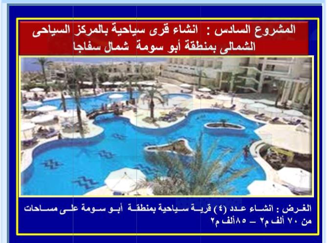 2- أنشاء مركز سياحي شمال سفاجا