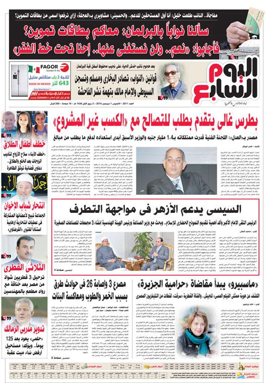 اخبار24مص
